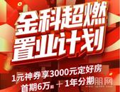 金科·天籁城:1元神劵享3000元定好房,首付6万起购建面约85-115㎡美宅!