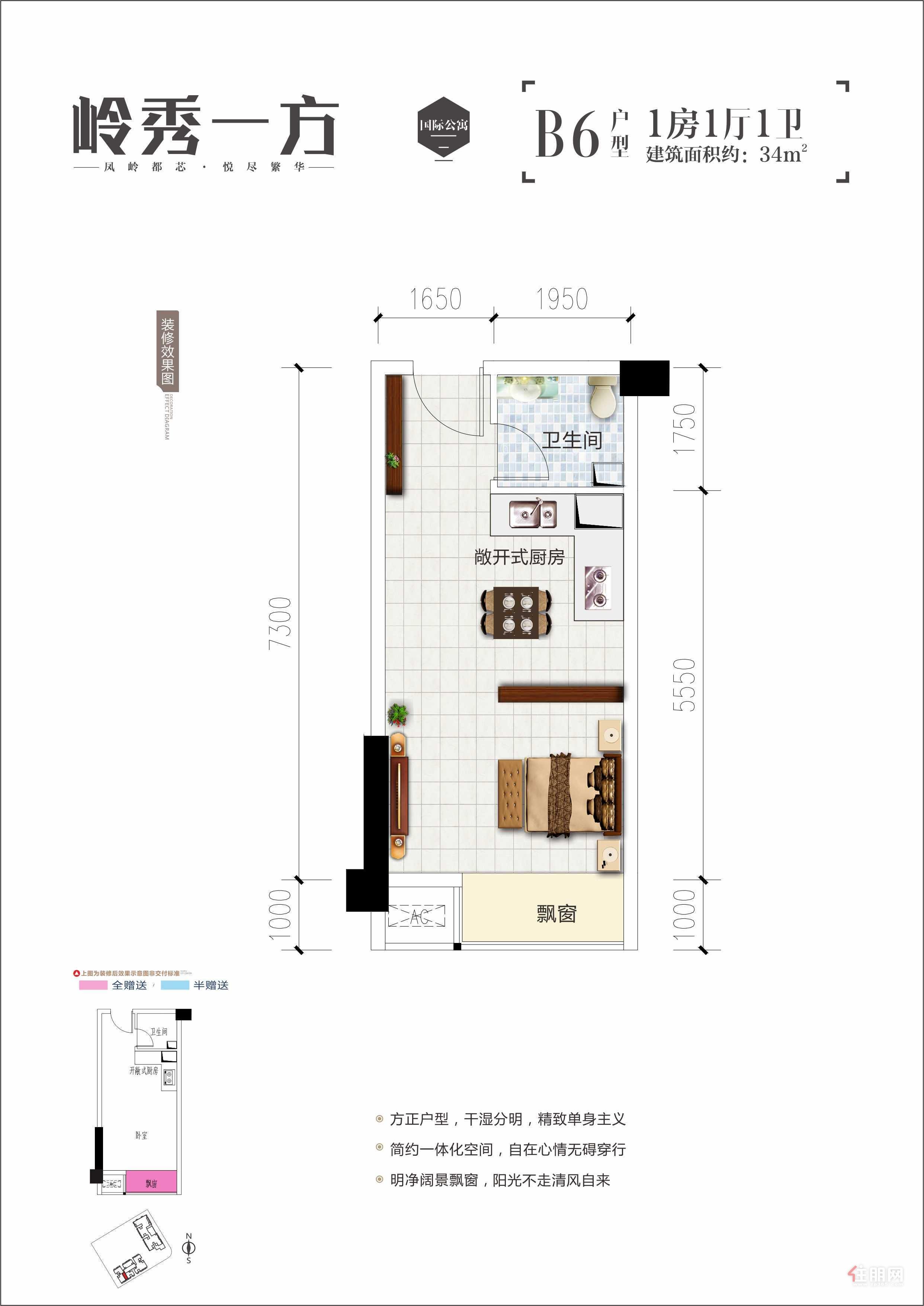 大嘉匯·嶺秀一方34平方米戶型圖