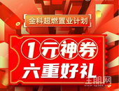 云玺台:即日起至7月31日,1元神券六重好礼来袭!