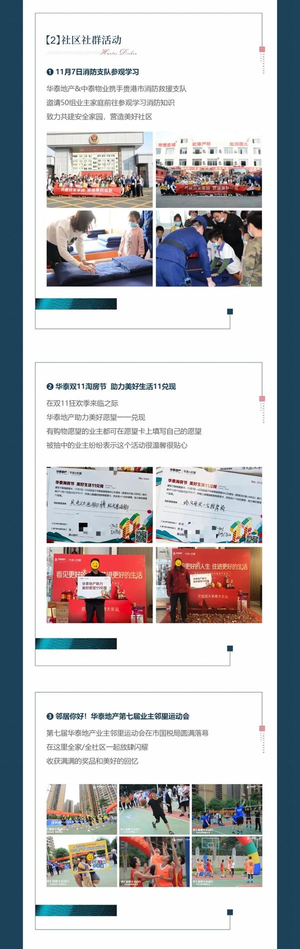 华泰荣御图文宣传
