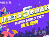 碧桂园第五届社区文化节 业主盛典晚会热浪而来