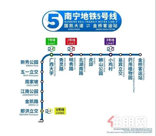 地铁5号线站点线路图.png