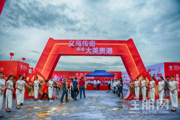 贵港义乌中国小商品奠基仪式现场