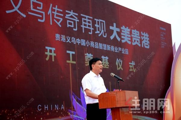贵港市市委书记李新元发表重要致辞
