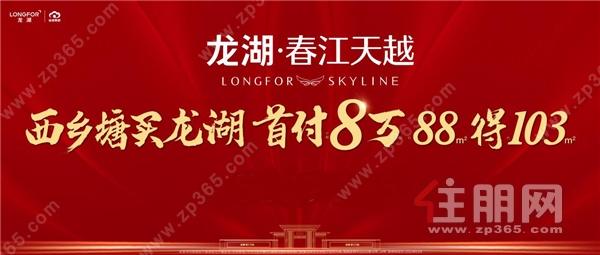 5.1南宁最震撼购房补贴来袭 轻松享龙湖式精致生活