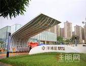 洋浦星:距广西大学站150米,建面90-135㎡诚意登记享95折优惠!