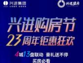 兴进珺府:23周年钜惠狂欢,7月25日-8月16日四重豪礼送不停!