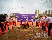 总投资约50亿,梧州富民片区光大·锦绣山河项目开工奠基仪式圆满成功