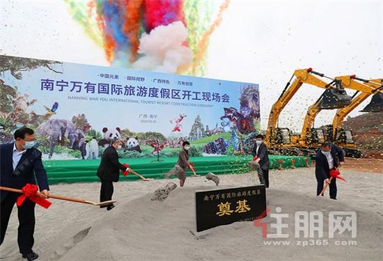 南宁万有国际旅游度假区项目开工仪式.jpg