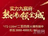 九宸府:近东盟中学,3字头购建面约72-116㎡2-4房!