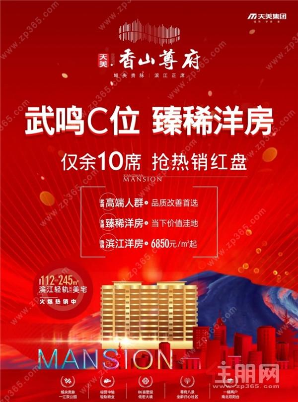 天美·香山尊府现推出10席滨江洋房, 单价低至6850元/㎡起