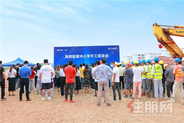 旭辉配建中小学正式开工,五象教育再升级