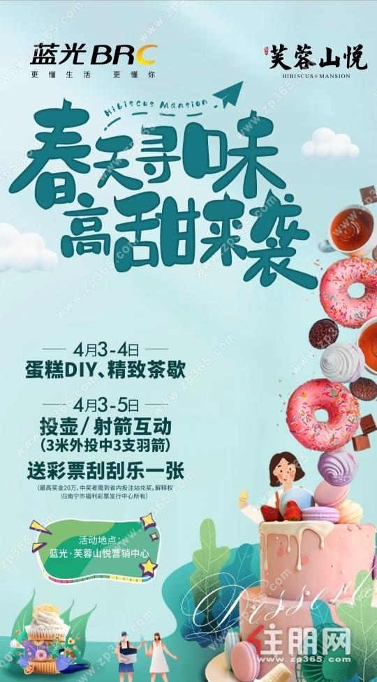 蓝光·芙蓉山悦:春日蛋糕DIY高甜来袭