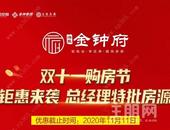 海蓝•金钟府 :双公园,首付2万购湖景国风府邸!