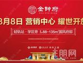 传世府邸,礼献南宁北,8月8日金钟府营销中心耀世开放!