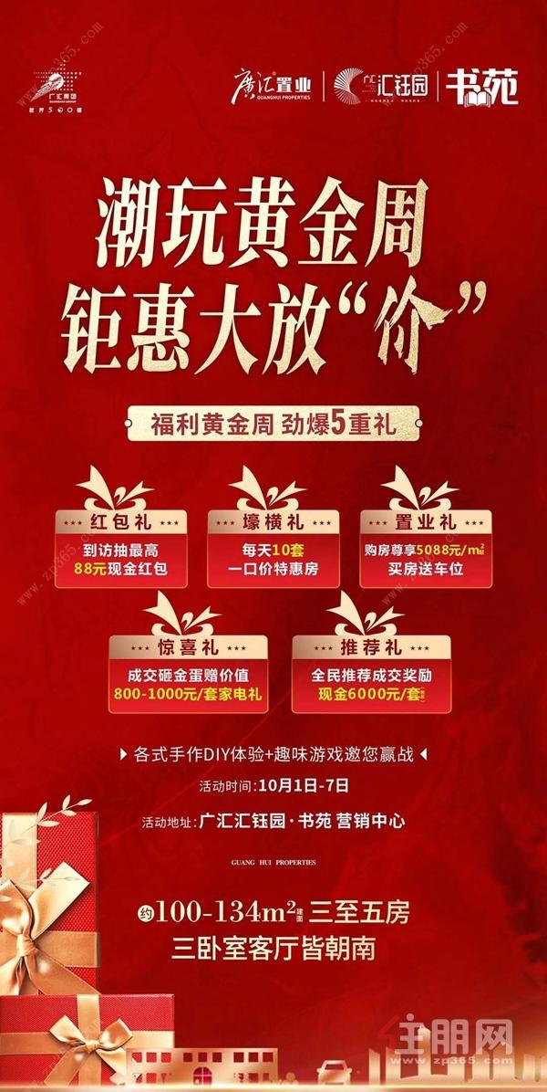 广汇汇钰园海报图