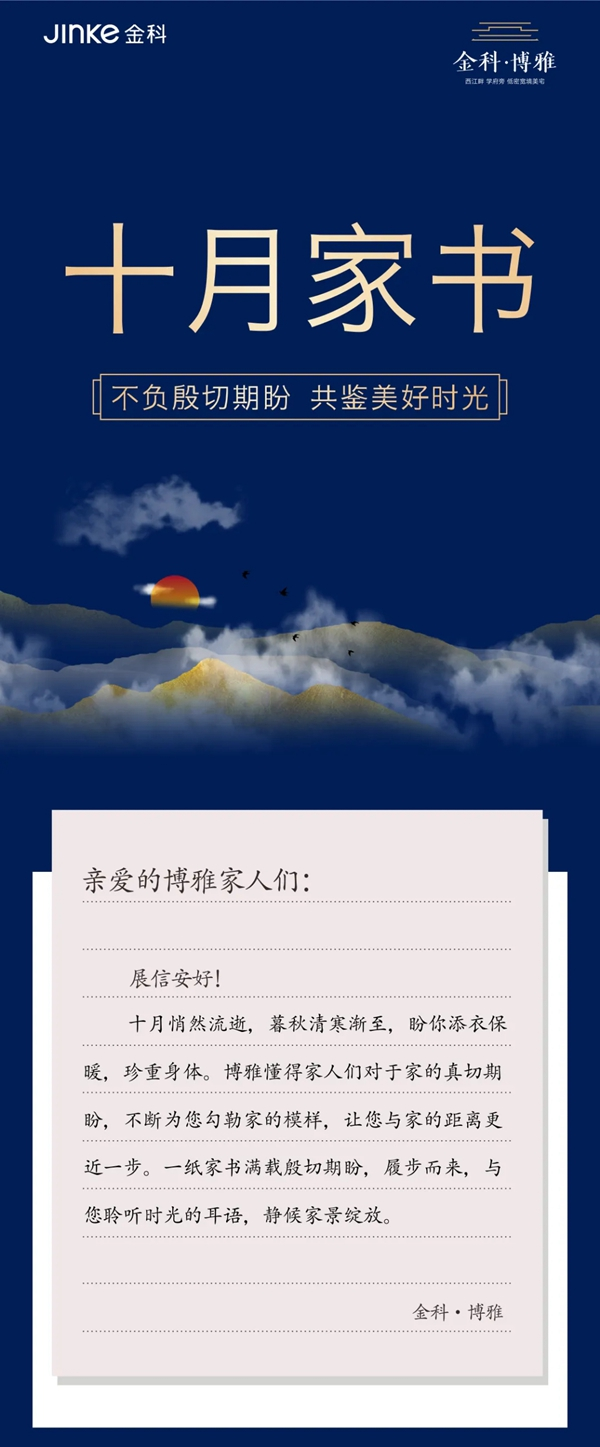 金科·博雅十月家书图文宣传