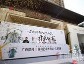 古文物文化特展开幕, 国之重器文明传奇