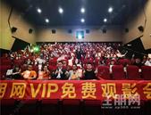 住朋网VIP会员千人观影会, 威宁青运村感恩回馈活动圆满结束!