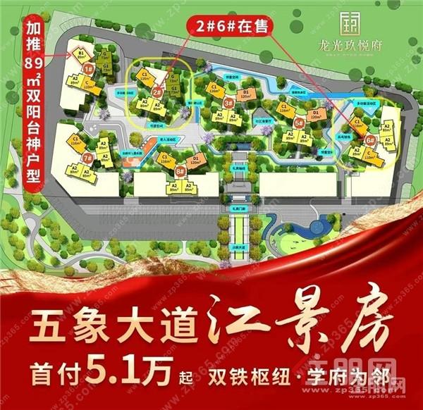 龙光玖悦府:首付5.1万起,买五象东江景房!