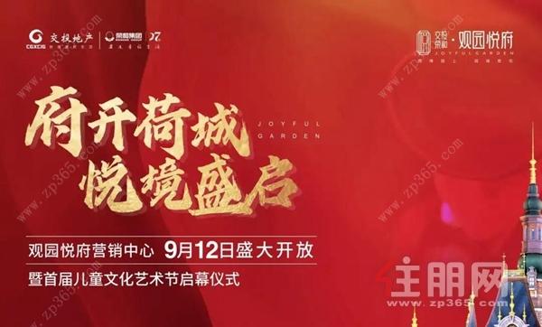 观园悦府海报宣传图
