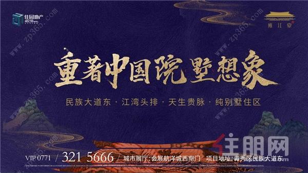 雍江臺海报.jpg