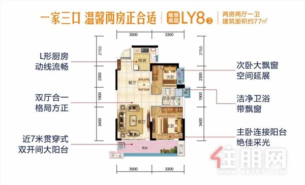 建面约77㎡两房两厅一卫.png