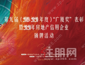"""广西这家房企协办第九届""""广厦奖""""颁奖盛典,全国业界嘉宾好评如潮!"""