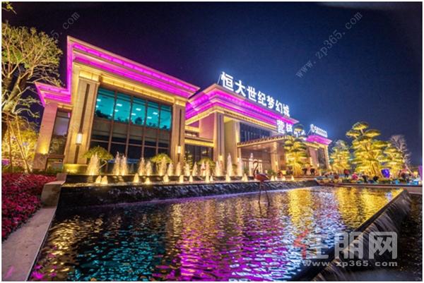 恒大世紀夢幻城營銷中心.png