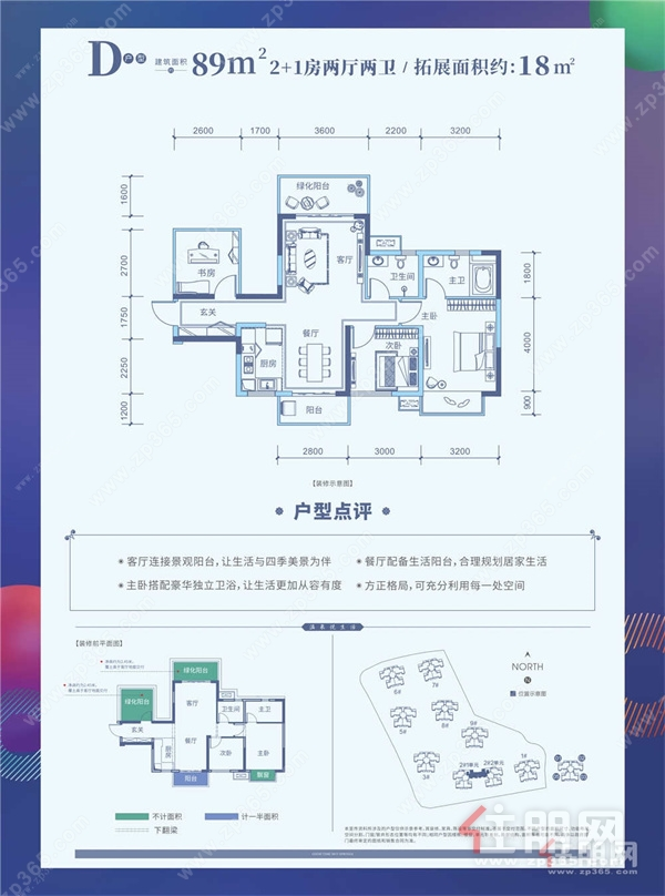 国悦九曲湾·碧景园在售户型89㎡三房/107㎡四房,在售楼栋1/2#楼,参考价8900元/㎡起