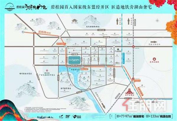 碧桂园·湖光山色洋房/合院在售,首付8万起