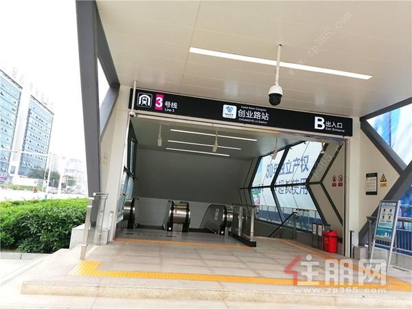 地鐵3號線創業站實景圖