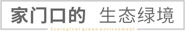 家门口的 生态绿境.jpg