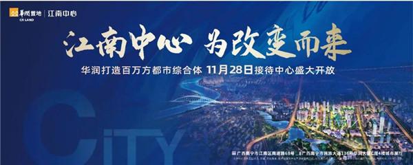 华润置地江南中心 接待中心盛大开放海报.jpg