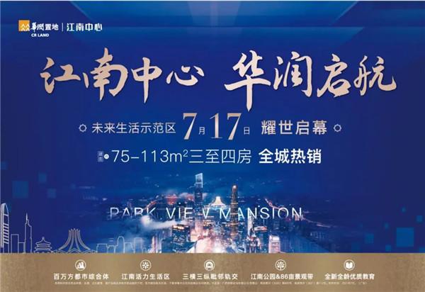 一座城惊艳一座城,江南中心未来示范区7月17日即将盛放