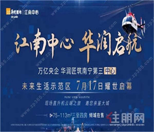 飞跃未来,江南中心直升机云端之旅7月17日邀您登机