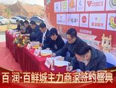 【万商潮聚 牛气冲天】百润·百鲜城主力商家签约盛典盛大举行!!