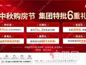 盛世春江,中秋购房劲爆6重礼,87XX元/㎡起抢占五象滨江住区!