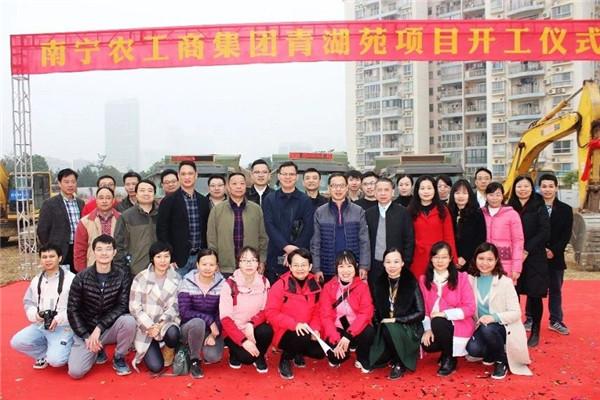 南宁农工商集团举行青湖苑项目开工仪式