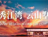 招商·樾江府五一开启,江湾新生活