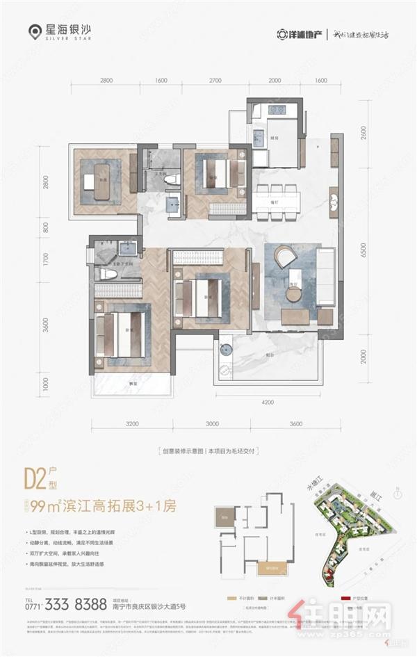 星海银沙99㎡户型图.webp.jpg