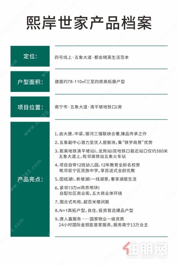 """熙岸世家 精彩回顾 首届""""幸福+""""邻里生活节才艺达人海选赛圆满落幕!"""