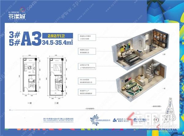 花漾城在售户型35/45/53㎡LOFT公寓,在售楼栋5#,参考价8000元/㎡