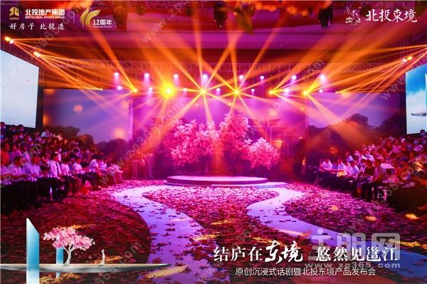 结庐在东境,悠然见邕江丨北投东境产品发布会惊艳邕城