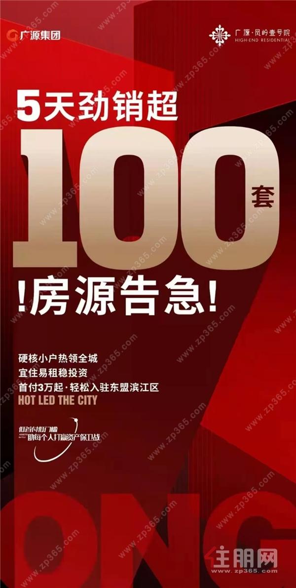 5天卖100多套! 这个东盟滨江区的硬核小户型红盘, 凭什么?