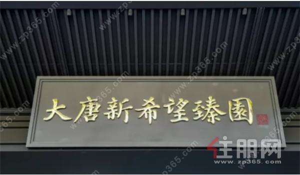 大唐新希望·臻园营销中心7月17日开放 户型首次曝光