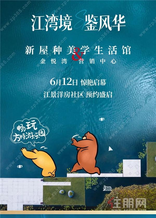 金悦湾丨江湾境 鉴风华,为美好而来!
