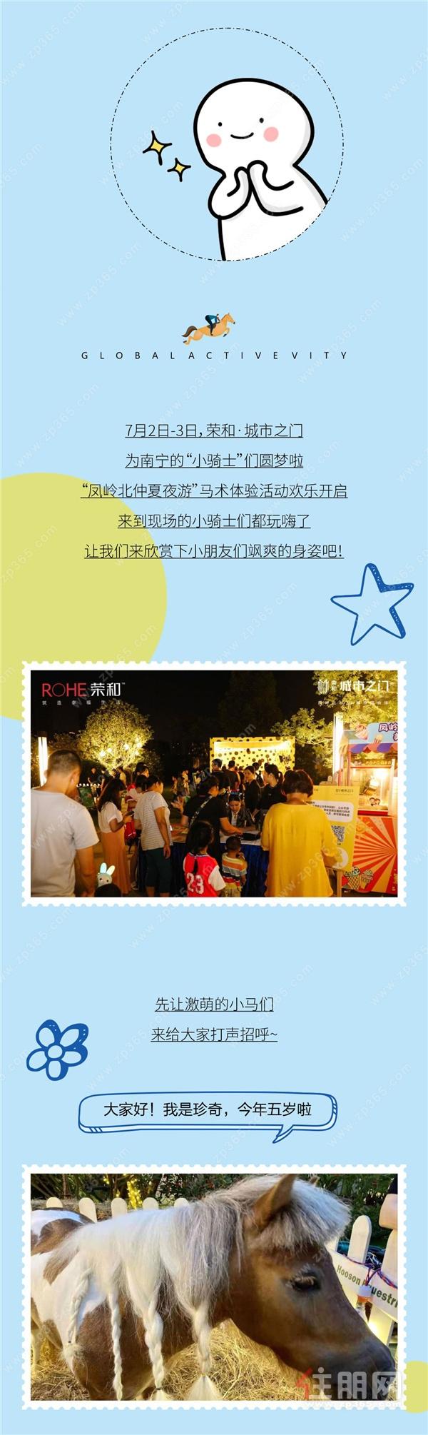"""荣和城市之门——""""凤岭北仲夏夜游""""马术体验活动欢乐开启"""