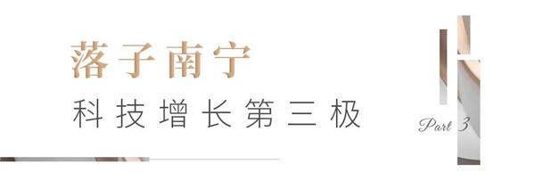 30载匠心沉淀 | 保福科技园落子南宁,启城市荣光!