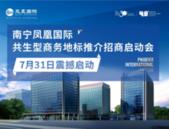 南宁凤凰国际推介招商启动会 震撼启动